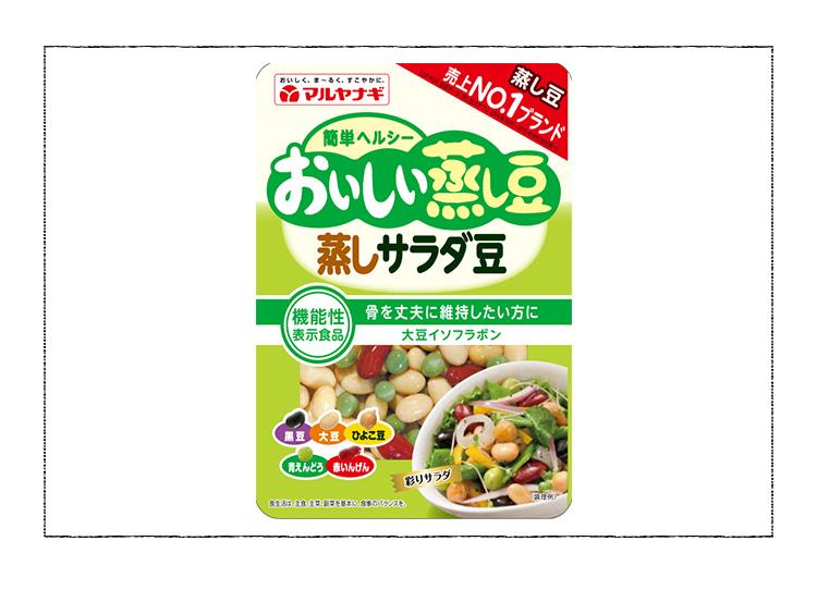 おいしい蒸し豆蒸しサラダ豆(小倉屋柳本)
