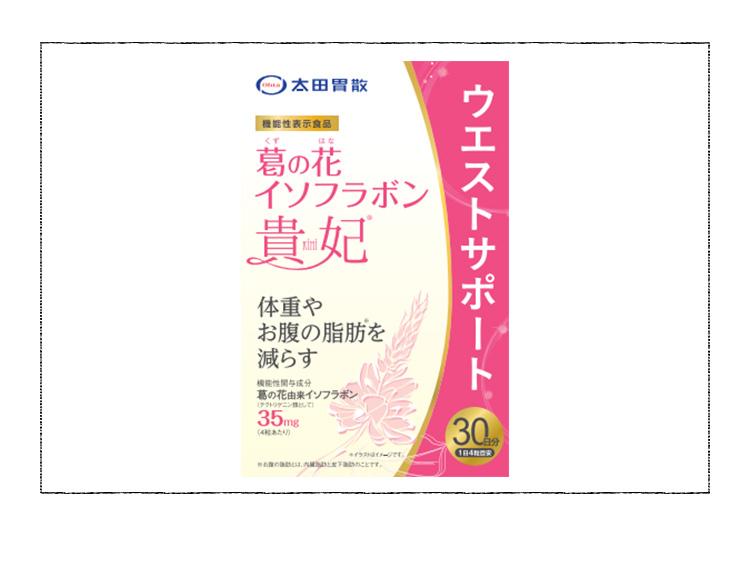 葛の花イソフラボン 貴妃(太田胃散)