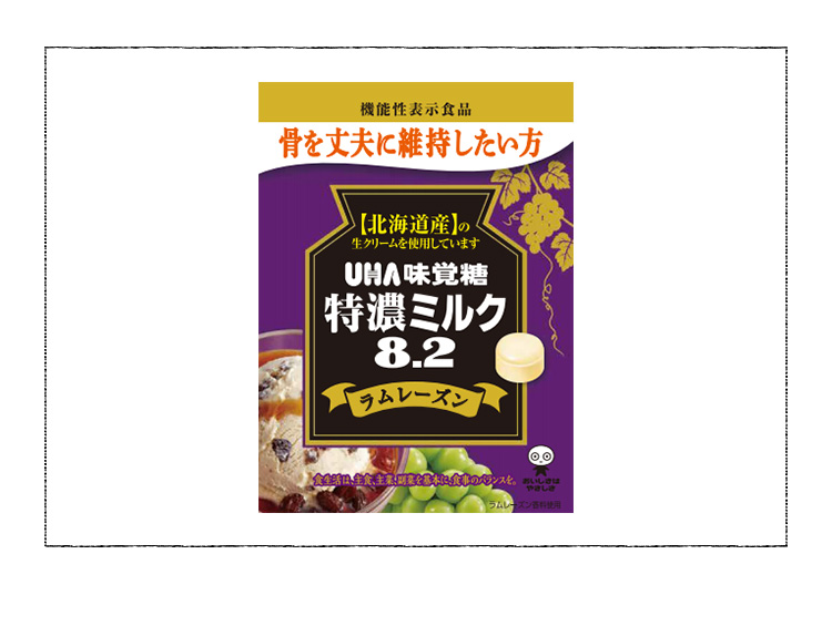 特濃ミルク8.2 ラムレーズン(味覚糖)