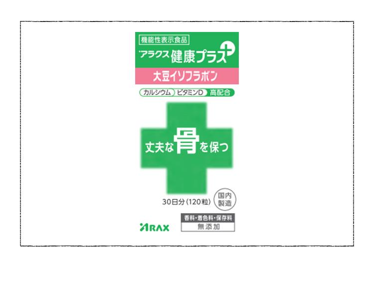 アラクス健康プラス 大豆イソフラボン(アラクス)
