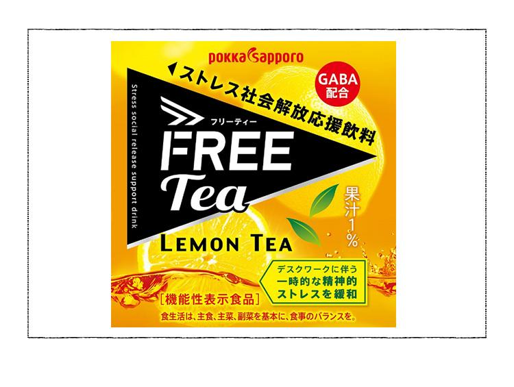 FREE Tea(ポッカサッポロフード&ビバレッジ)