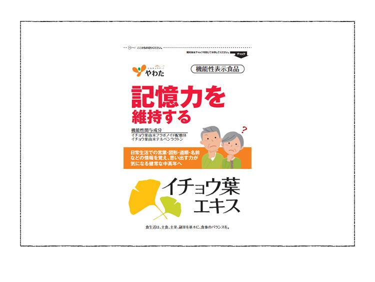 イチョウ葉エキス(八幡物産)