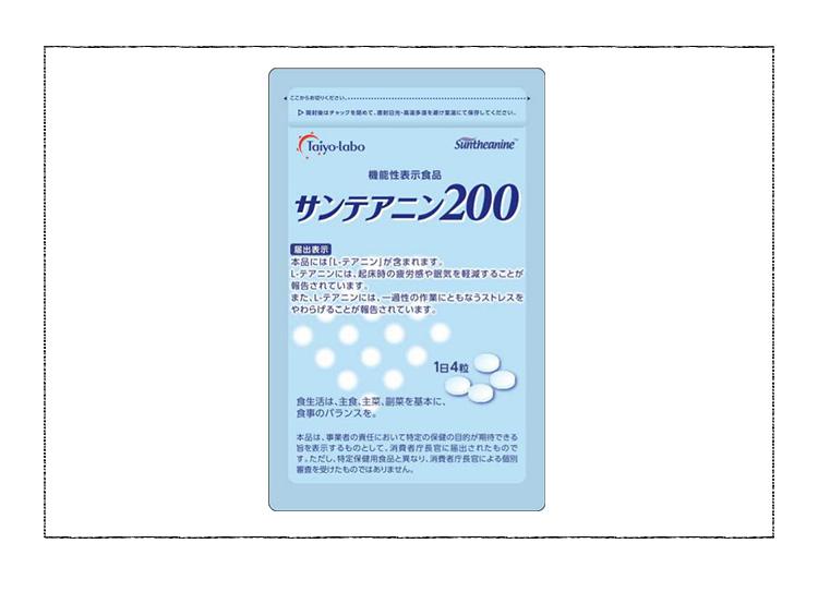サンテアニン200(タイヨーラボ)