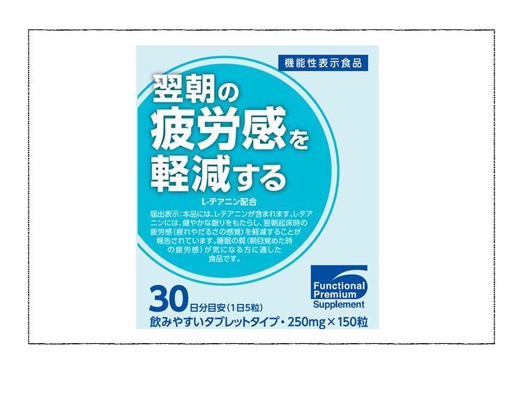 テアニンタブレットT(東洋新薬)