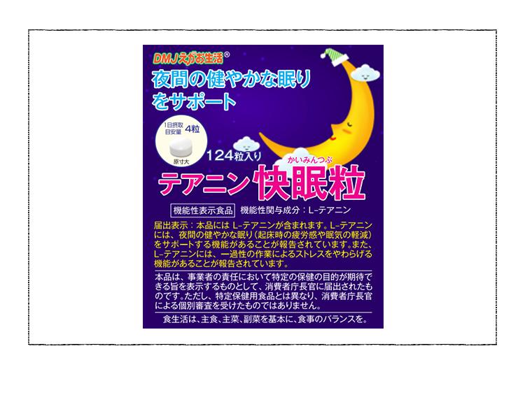 テアニン快眠粒(全日本通販)