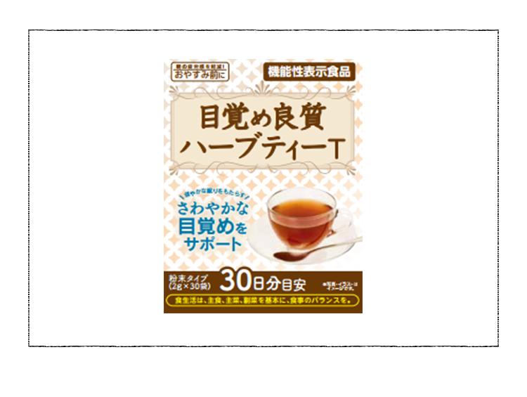 目覚め良質ハーブティーT(東洋新薬)