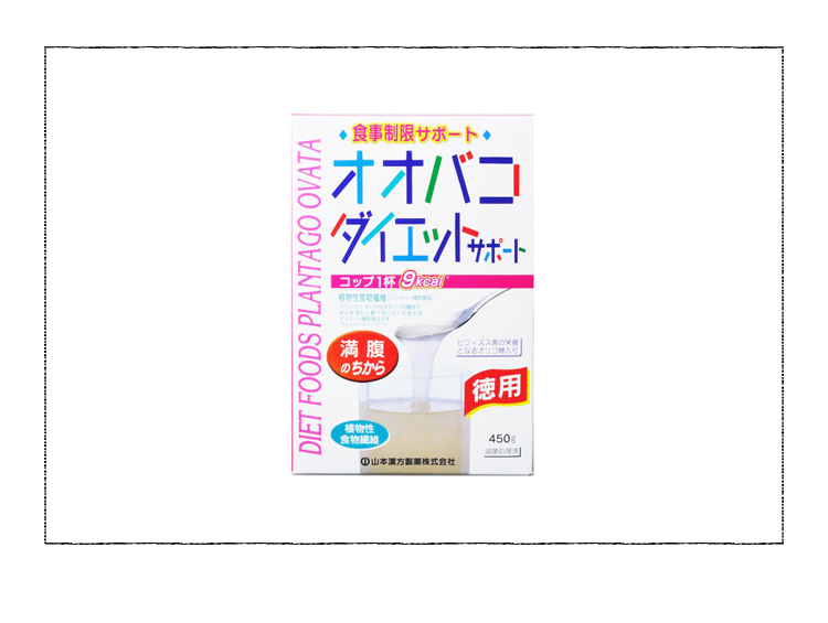 オオバコダイエットサポート(山崎漢方製薬)