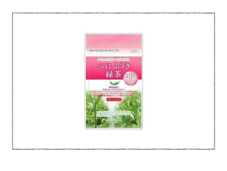 べにふうき緑茶ティーバッグ(JAかごしま茶)