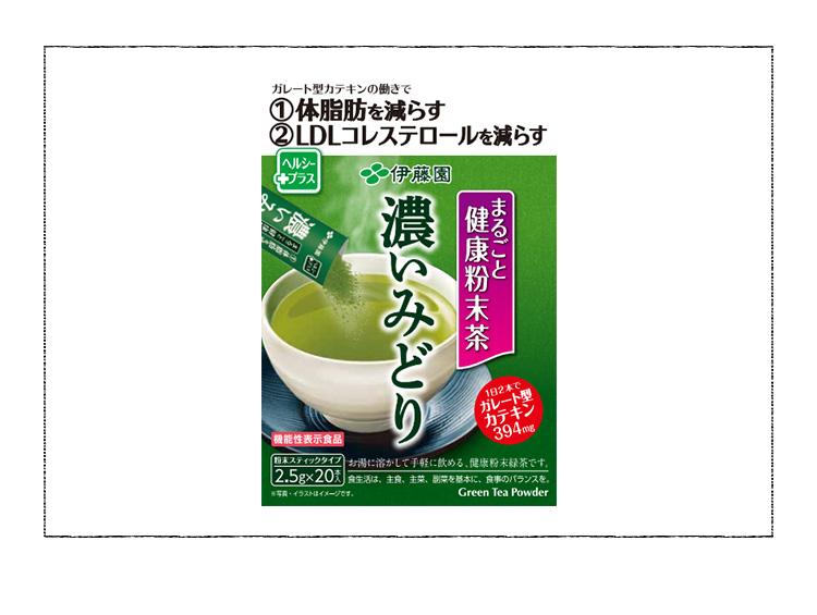 まるごと健康粉末茶 濃いみどり(伊藤園)
