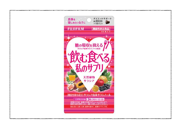 飲む食べる私のサプリ(富士フィルム)
