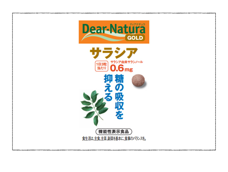 ディアナチュラゴールド サラシア (アサヒグループ食品)