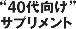 """""""40代向けサプリメント"""" 編集部がオススメする40代サポート成分はずばりこれ!"""