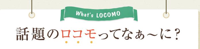 What's LOCOMO 話題のロコモってなぁ~に?