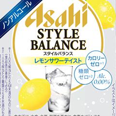 アサヒスタイルバランス レモンサワーテイスト