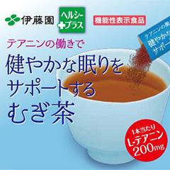 テアニンの働きで健やかな眠りをサポートする麦茶