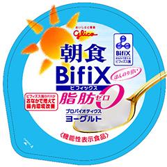 朝食 BifiX(ビフィックス) ヨーグルト脂肪ゼロ