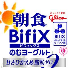 朝食 BifiX(ビフィックス) のむヨーグルト