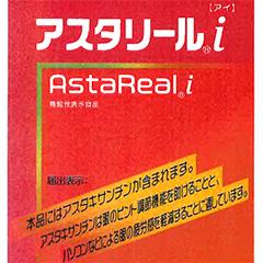 アスタリールi(アイ)
