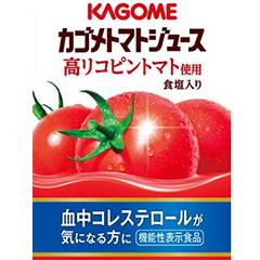 カゴメトマトジュース 高リコピントマト使用食塩入り