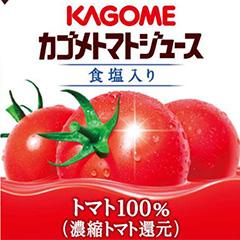 カゴメトマトジュース 食塩入り