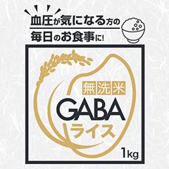 無洗米GABAライス