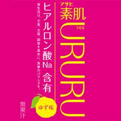 アサヒ 素肌URURU(うるる)