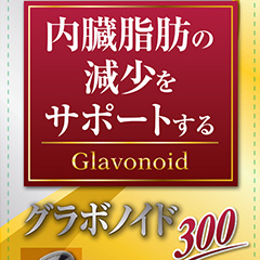 グラボノイド 300