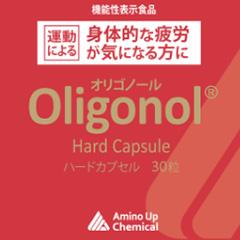 Oligonol®(オリゴノール)ハードカプセル