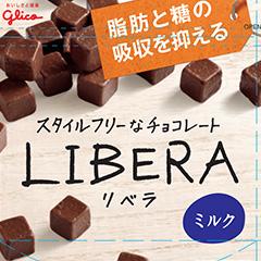 LIBERA(リベラ)<ミルク>