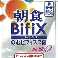 朝食 BifiX(ビフィックス)のむビフィズス菌 脂肪ゼロ