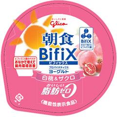 朝食 BifiX(ビフィックス)ヨーグルト 白桃&ザクロ