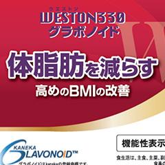WESTON330グラボノイド