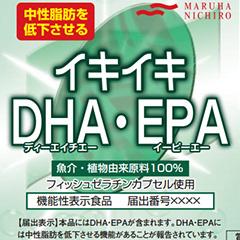 イキイキ DHA ・EPA