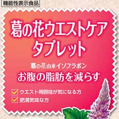 葛の花ウエストケアタブレット