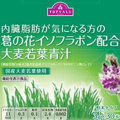 葛の花イソフラボン配合大麦若葉青汁