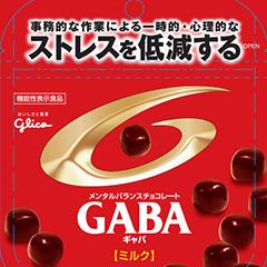 メンタルバランスチョコレートGABA(ギャバ)<ミルク>フラットパウチ