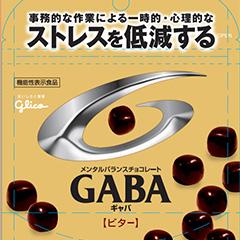 メンタルバランスチョコレートGABA(ギャバ)<ビター>スタンドパウチ