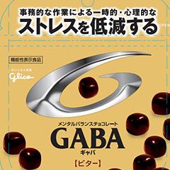 メンタルバランスチョコレートGABA(ギャバ)<ビター>フラットパウチ