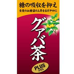 グァバ茶PLUS
