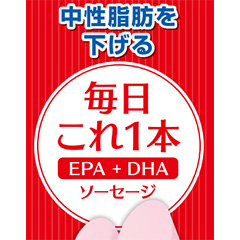 毎日これ1本EPA+DHAソーセージ