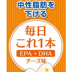 毎日これ1本EPA+DHAチーズ味
