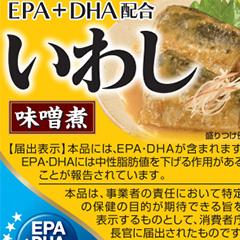 EPA+DHA配合いわし味噌煮