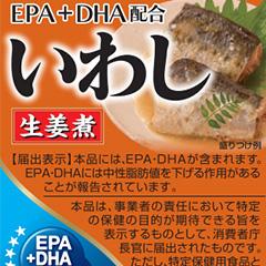 EPA+DHA配合いわし生姜煮