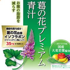 葛の花プレミアム青汁