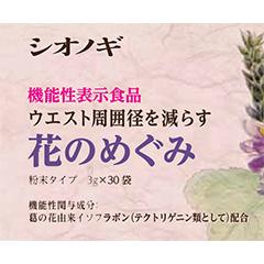 花のめぐみ