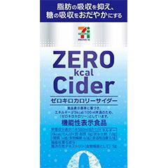 ZERO kcal Ciderゼロキロカロリーサイダー