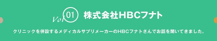 vol01 株式会社HBCフナト クリニックを併設するメディカルサプリメーカーのHBCフナトさんでお話を聞いてきました