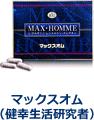 マックスオム(健幸生活研究者)