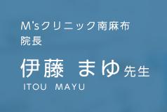 M'sクリニック南麻布 伊藤 まゆ先生