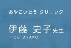 あやこいとう クリニック 伊藤 史子先生